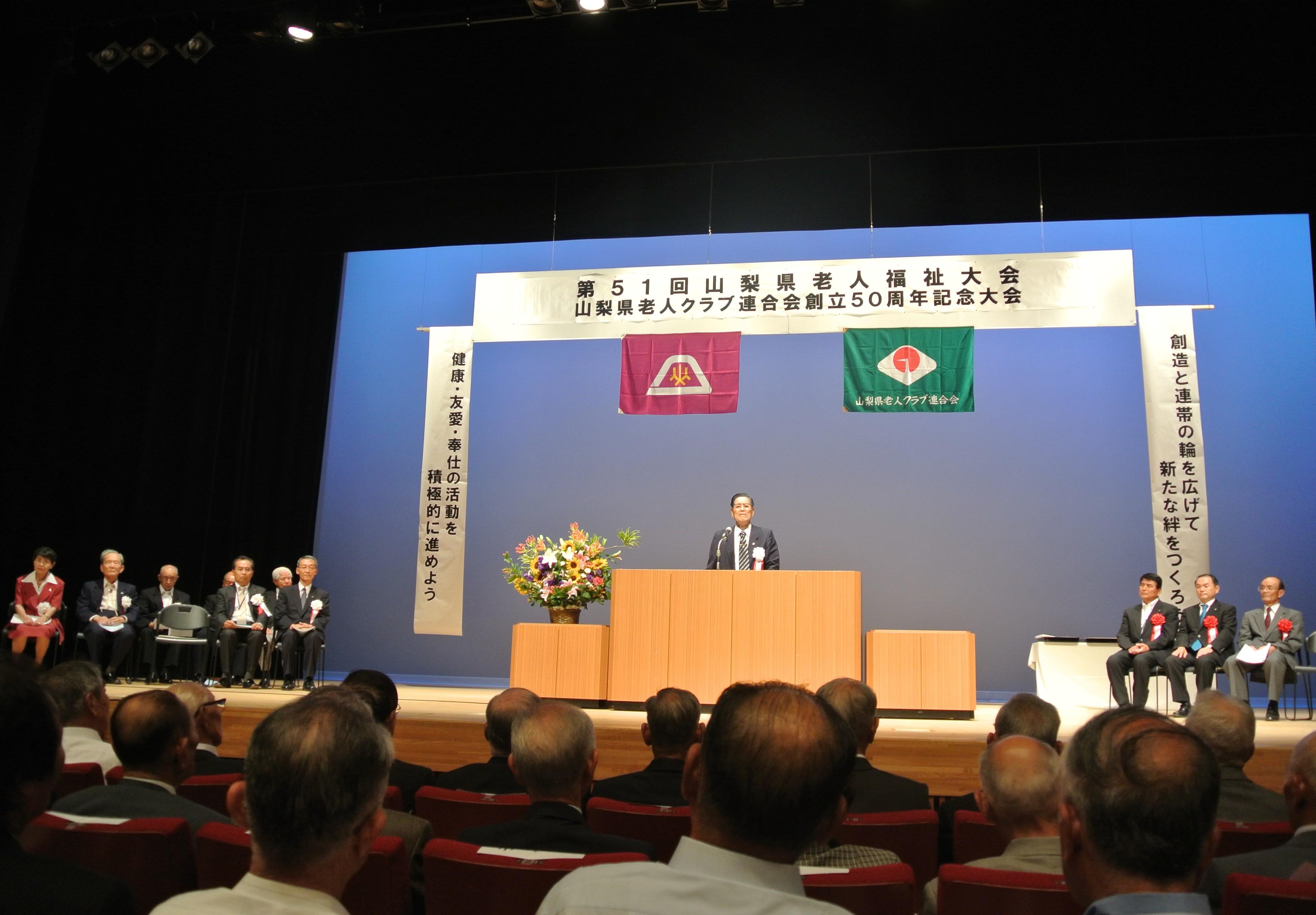 県老連50周年記念大会